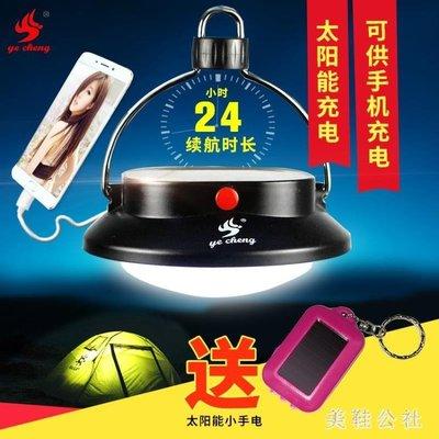 帳篷燈露營燈可充電LED野營掛燈照明應急燈超亮馬燈太陽能燈戶外 st3414