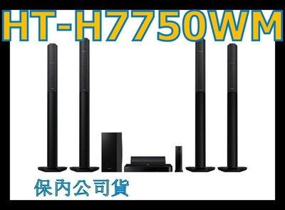《保內公司貨》Samsung 真空管家庭劇院 HT-H7750WM 內建真空管 HT-F6750 BH9530