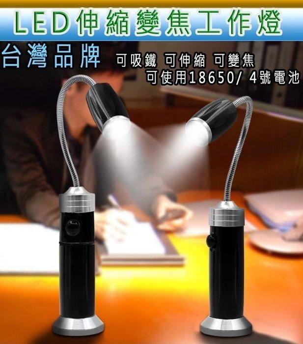 (台灣品牌)可變焦 強磁鐵款Q5 XPE 3W強光LED蛇燈工作燈 強磁鐵式手電筒 蛇管工作燈(升級保護板 18650)