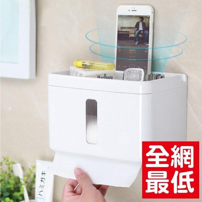 多功能收納面紙盒 防水 免鑽洞 衛生紙盒 置物架 廁所浴室廚房 ecoco 收納箱 手機架 無痕置物架