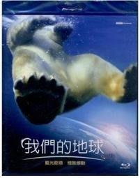 <<影音風暴>>(藍光電影2001)我們的地球  藍光 BD  全99分鐘(下標即賣)48