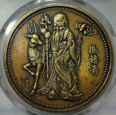 中國造幣公司(福祿壽銅章)