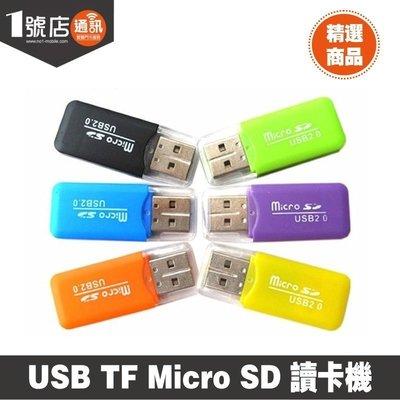 【1號店通訊】冰爽 USB 2.0 TF Micro SD 讀卡機 讀卡器 迷你讀卡機