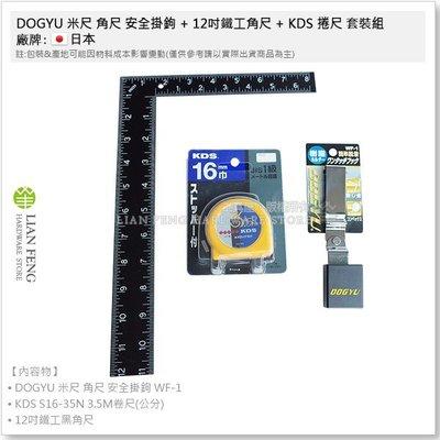 【工具屋】DOGYU 米尺 角尺 安全掛鉤 WF-1 土牛 + 12吋鐵工角尺 + KDS 3.5m 捲尺 公分 套裝組