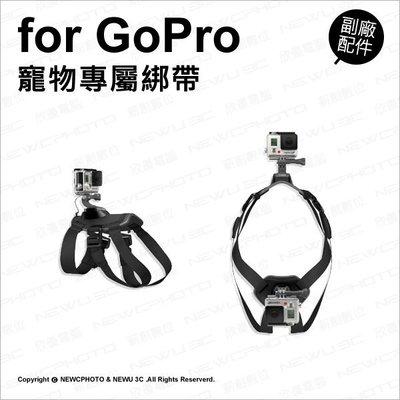 【薪創新生北科】GoPro 專用副廠配件 Dog Harness 寵物專屬綁帶 頸帶 寵物綁帶 頸繩 寵物專用 狗