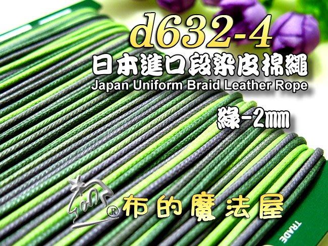 【布的魔法屋】d632-4日本進口綠色2mm段染皮棉繩 (日本製彩色仿皮棉繩,緞染棉繩圓包繩.出芽蠟繩臘繩皮繩縮口繩)