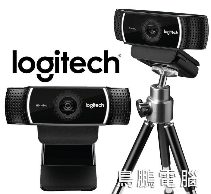 【鳥鵬電腦】Logitech 羅技 C922 PRO STREAM WEBCAM 網路攝影機 三腳架 麥克風 直播