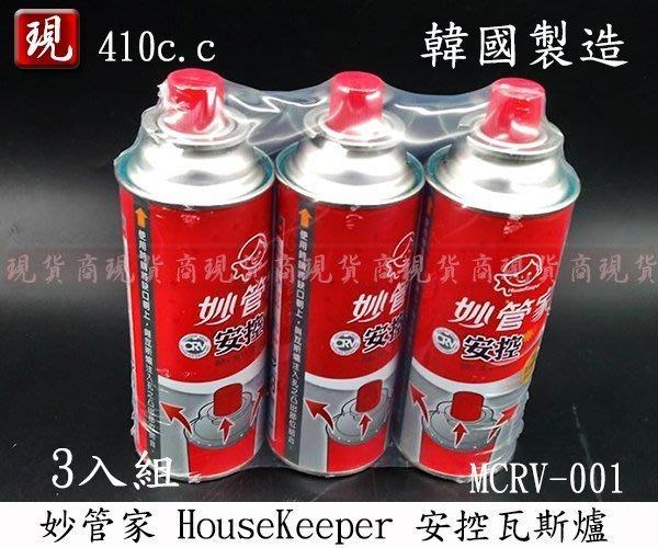 【現貨商】 MCRV001 妙管家HouseKeeper 安控瓦斯罐 3入組 220g 瓦斯瓶罐 露營 登山 卡式爐用