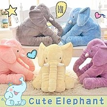 【葉子小舖】(無毯)可愛大象抱枕/安撫嬰兒/哺乳餵奶輔助/寶寶護頭/車上頸靠/彌月禮物/毛絨玩偶/小朋友玩具/娃娃