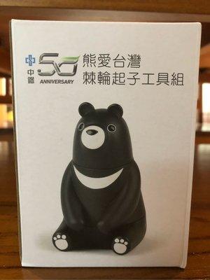 全新 中鋼50週年 2021股東會紀念品 熊愛台灣棘輪起子工具組