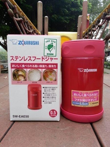 ZOJIRUSHI 象印 (SW-EAE50)*500ml*不鏽鋼真空燜燒杯 現貨:桃紅色