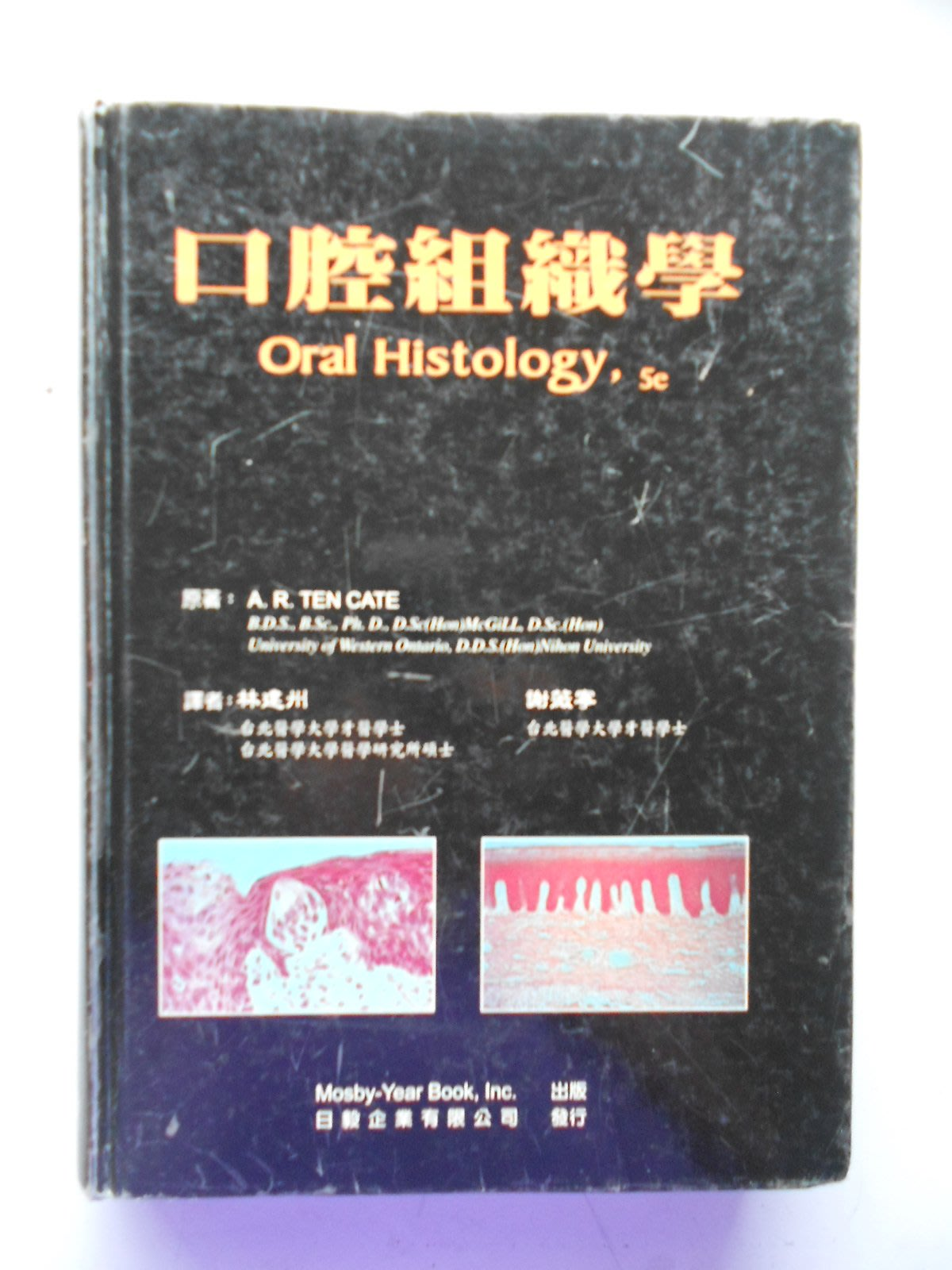 hs47554351  口腔組織學 Oral Histology  5/E  日毅  2000年初版@