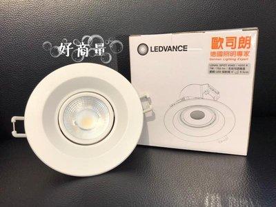 好商量~ OSRAM LED 7W 星皓 崁燈 9.5CM 可調角度 保固一年 投射燈