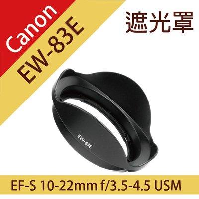 展旭數位@Canon佳能EW-83E 蓮花型遮光罩 7D 5D3 17-40/ 20-35/ 16-35mm 可反扣 彰化縣