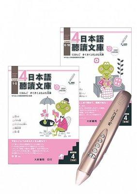 *小貝比的家*日本語聽讀文庫Level.4智慧筆學習套組