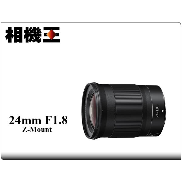 ☆相機王☆Nikon Z 24mm F1.8 S 平行輸入 (5)