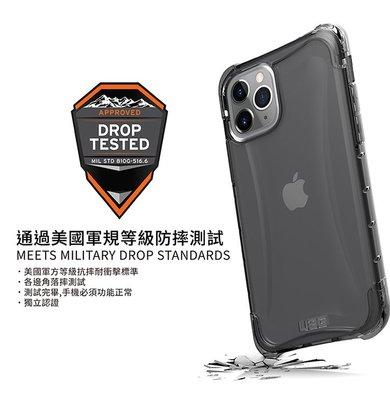 原廠正品 免運 美國軍規UAG 耐衝擊全透保護殼 iPhone 11 6.1吋 5.8吋 6.5吋 手機防摔殼 軍規認證