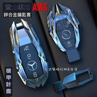 賓士鑰匙殼 BENZ鑰匙套 新款鑰匙套 AMG金屬鑰匙圈 碳纖維 C系列W205 E系列 w213 新s級w222
