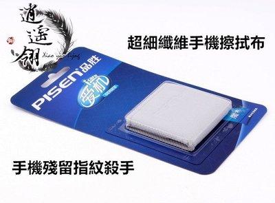 超細纖維手機擦拭布 鏡頭擦拭布 相機擦拭布 指紋擦拭布 鏡面擦拭布