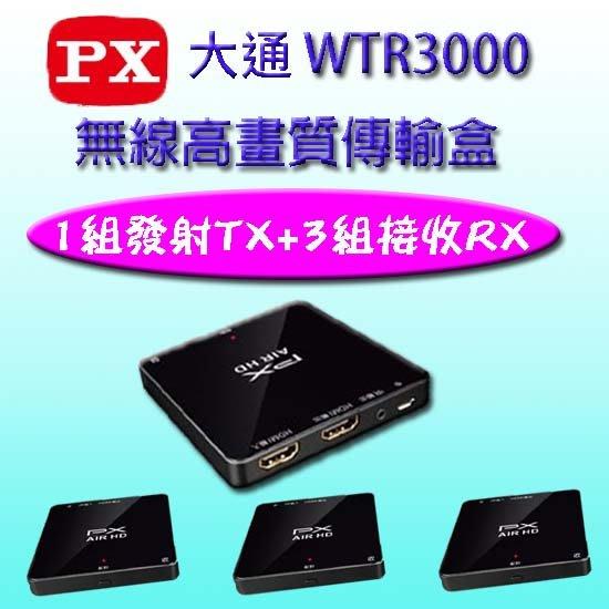 喬格電腦 PX大通 WTR-3000 無線HDMI高畫質傳輸盒~1組發射(TX) 含 3組接收(RX)