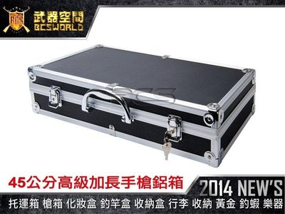 (武莊)45cm高級加長手槍鋁箱 托運箱 槍箱 化妝盒 釣竿盒 收納盒 行李 黃金 釣蝦-BD0010