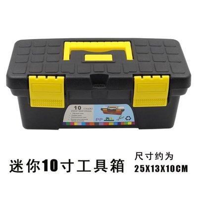 工具箱 雙層塑料迷你家用收納盒手提式車載小號多功能家用工具箱RM