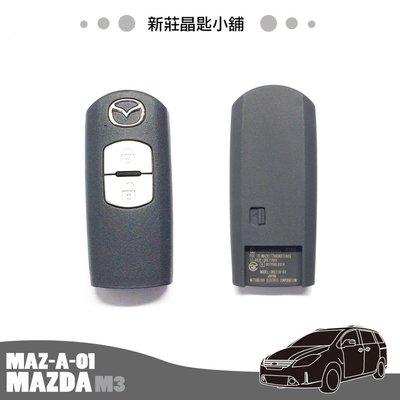 新莊晶匙小舖 正廠馬自達 MAZDA 3 兩鍵式 三鍵式KEYLESS  晶片鑰匙複製 感應式遙控器晶片鑰匙