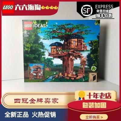 LEGO樂高兒童益智玩具全新正品樂高LEGO積木拼裝兒童玩具 21318樹屋創意Ideas系列新品