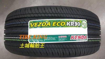 土城輪胎王 KR30 215/55-17 94V 建大 台灣製造