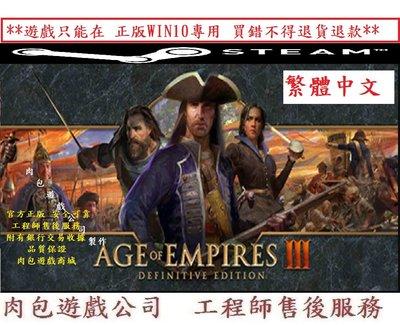 PC 肉包 世紀帝國3:決定版 STEAM Age of Empires III: Definitive Edition