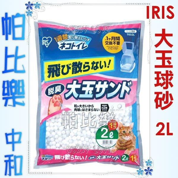 ◇帕比樂◇日本IRIS大玉脫臭球砂TIO-2L抗菌球砂,適用所有雙層貓砂盆,此TIO-530FT貓砂盆專用