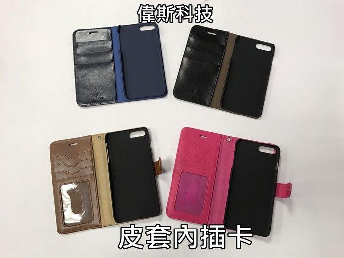 ☆偉斯科技☆ iphone7 Plus 皮革套.內面可插悠遊卡~多樣款式顏色隨你挑選~現貨供應中~