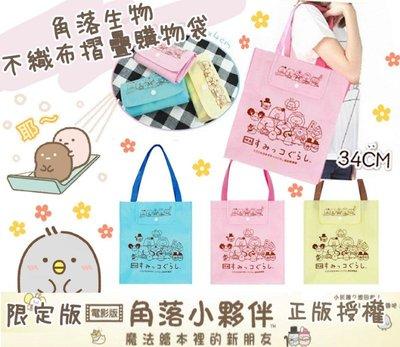 【快樂童年精品】正版授權~角落生物不織布摺疊購物袋 /收納袋