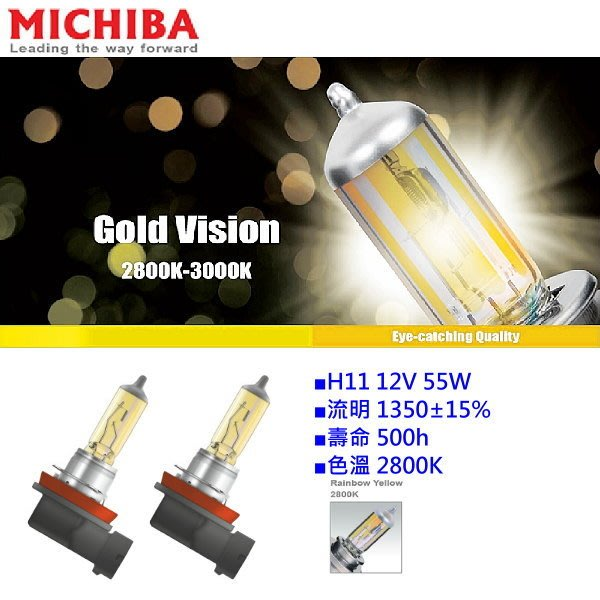 和霆車部品中和館—台灣MICHIBA 色溫2800K 規格H11 12V 55W 黃金光鹵素燈泡(1組2顆入)