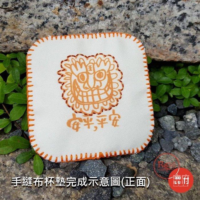 《DIY文創小物》 手縫布杯墊DIY材料包 【鹿府文創 LFA003-2】