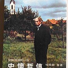【書香傳富1979】史懷哲傳_哈格頓_新潮文庫 ----- 7成新