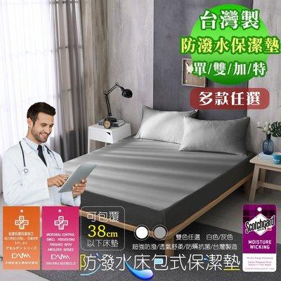 【現貨】3M防潑水床包保潔墊 單人 雙...