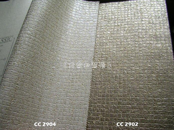【大台北裝潢】CC義大利進口壁紙* 質感深壓紋 晶亮小格底(4色) 每支2500元