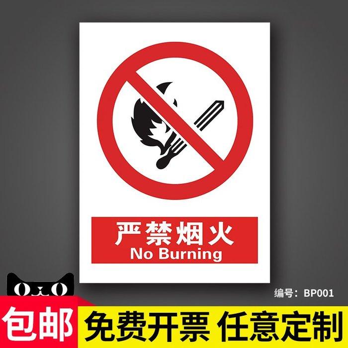 聚吉小屋 #5件起發嚴禁煙火禁止吸煙安全警示標識牌當心觸電有電危險安全生產人人有責警告提示標志牌滅火器消火栓使用方法貼紙