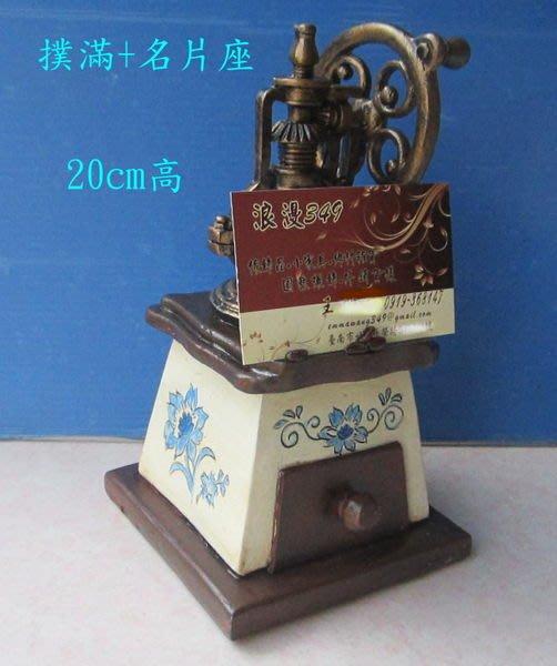 【浪漫349】青花瓷磨豆機撲滿+名片座  存錢筒 咖啡豆