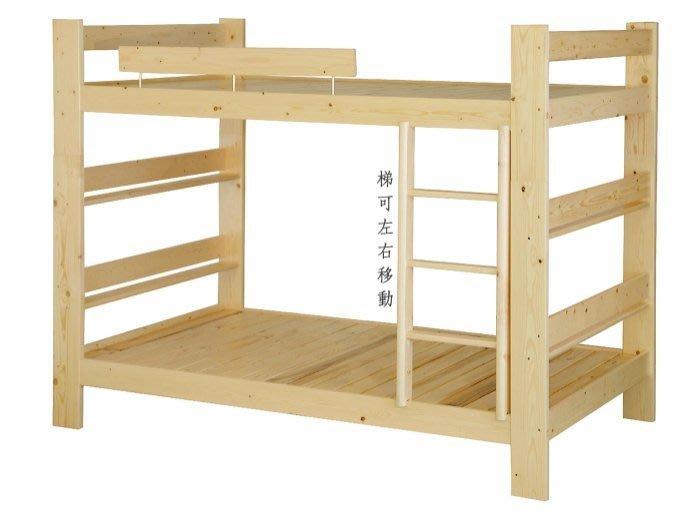 【DH】商品貨號001-5商品名稱《北歐風格》3.5尺雙人松木雙層床。實木床底。備有3尺另計。台灣製。主要地區免運費