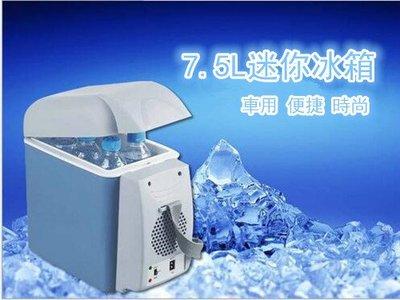 可攜式7.5升車載冷暖箱車載小冰箱可攜式 戶外迷你冷暖 恒溫箱 B1104 另可選購家用車用兩用版