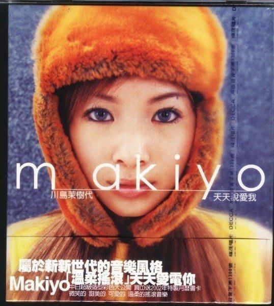 ◎2001全新CD未拆!好歌如林推薦盤-Makiyo-川島茉樹代-天天說愛我專輯-收錄-還是要說再見10首好歌-溫柔搖滾