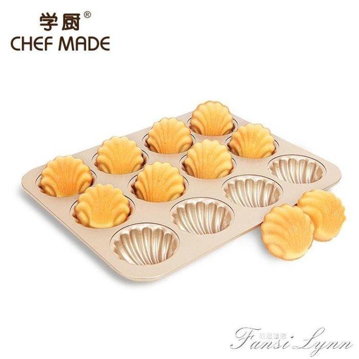 學廚日式瑪德琳蛋糕模具家用小貝殼模烘焙diy不粘烤盤烤箱12連  HM 一件免運