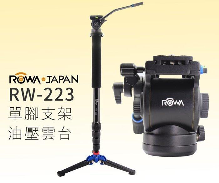 呈現攝影-ROWA RW-223 單腳架+油壓雲台組 支撐架 賞鳥 動態攝影 載重11-15KG 公司貨