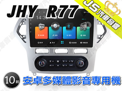 勁聲汽車音響 JHY R77 FORD 10吋 2008~2012 自動空調 MONDEO 安卓影音專用機