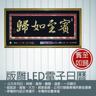 鋒寶 電子鐘 FB-80150型 版雕 賓至如歸(時鐘/掛鐘/鬧鐘/萬年曆/行事曆)