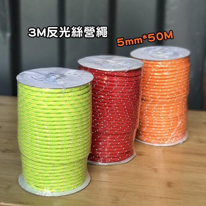 3M反光絲營繩(5mm*50米)