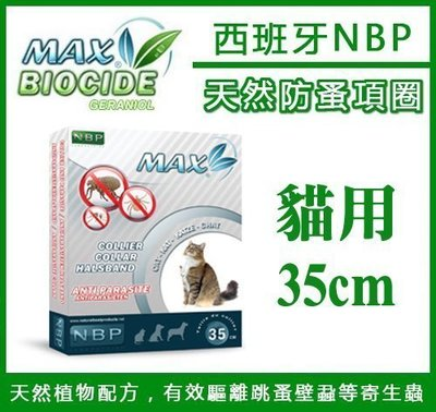 *COCO*西班牙NBP全天然防蚤頸圈(貓用35cm)香茅精油驅蟲蚤圈/貓咪項圈
