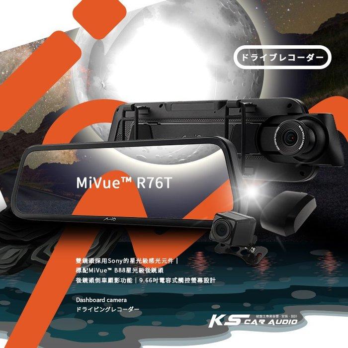 R7m Mio MiVue R76T 雙鏡星光級 全屏觸控式電子後視鏡 行車記錄器 前後1080P同步錄影【送32G】